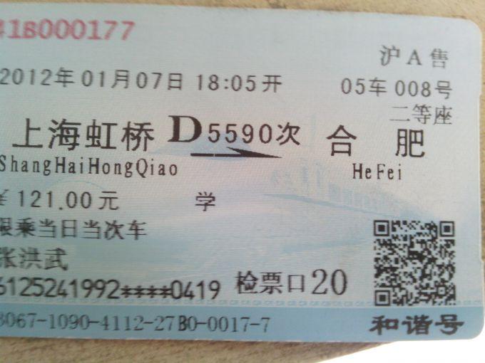 8折出售7号的一张火车票,上海虹桥到合肥的